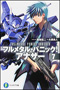 Full Metal Panic! Another 07